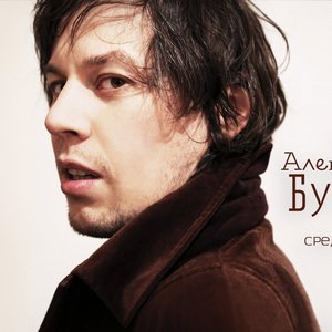 Avatar for Александр Буслов