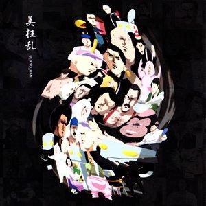 クロマティ高校 OST vol.1
