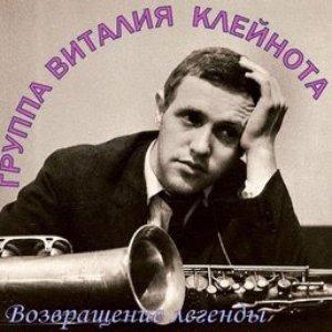 Оркестр п/у В. Клейнота 的头像