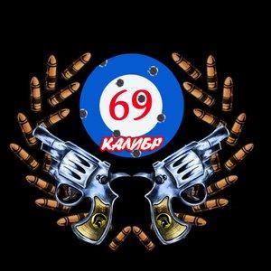 Аватар для 69-Й Калибр
