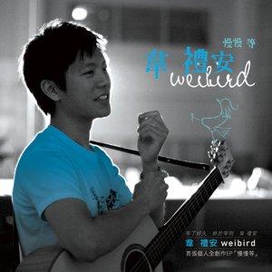 Avatar for William Wei