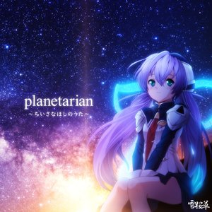 planetarian ~ちいさなほしのうた~