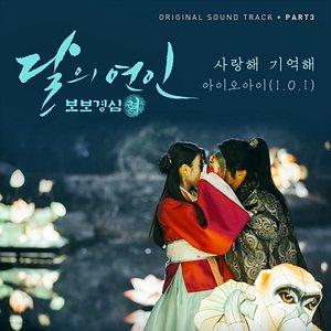Moonlovers: Scarlet Heart Ryeo (Original Television Soundtrack), Pt 3