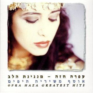 Ofra Haza-Greatest Hits