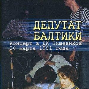 Концерт в ДК Пищевиков 20 марта 1991 года