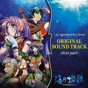 The Legend of Heroes V: A Cagesong of the Ocean (Original Soundtrack) [First Part]