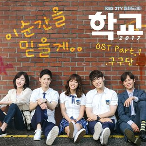 School 2017, Pt. 1 (Original Television Soundtrack)