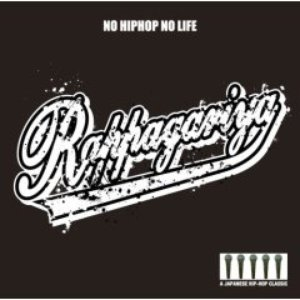No Hiphop No Life
