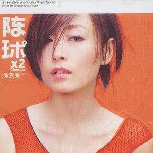 爱就爱了精选 (disc 1)