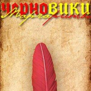 Аватар для Черновики Маргариты