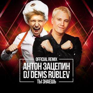 Ты знаешь (DJ Denis Rublev Radio Mix)