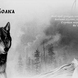 Изображение для 'Чертог Волка'