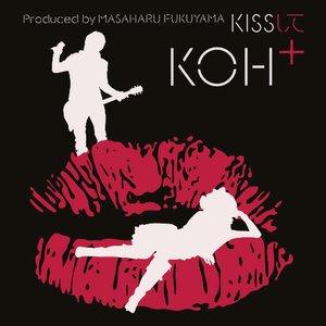 KISSして
