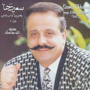 Samir Hanna Sings Elias Rahbani, Vol. 2