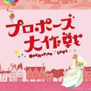 Avatar for Proposal Daisakusen OST