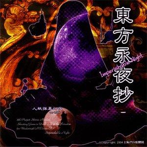 Touhou Eiyashou ~ Imperishable Night