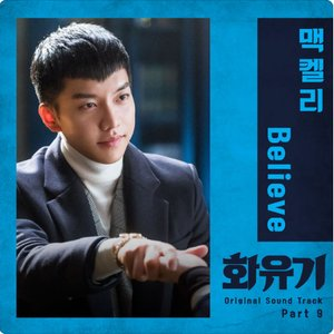 A Korean Odyssey (Original Television Soundtrack), Pt. 9 - Single
