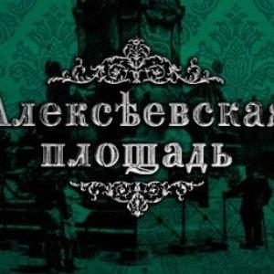 Аватар для Алексеевская Площадь
