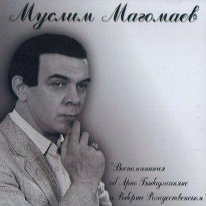 Воспоминания Об Арно Бабаджаняне и Роберте Рождественском