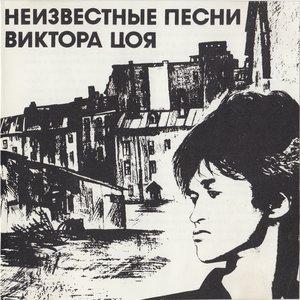 Неизвестные песни Виктора Цоя