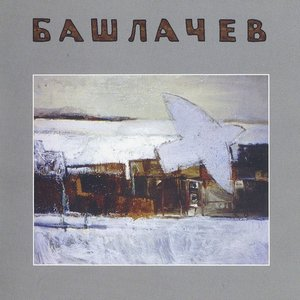 Башлачев III