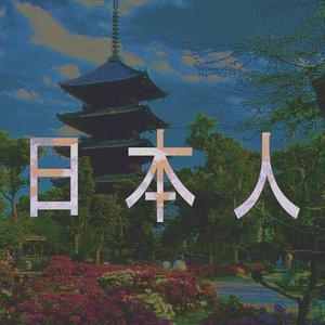 Avatar for 日本人 (Japanese)