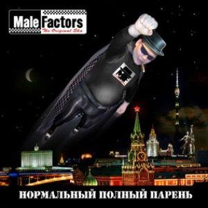 Изображение для 'Male Factors Нормальный Полный Парень'