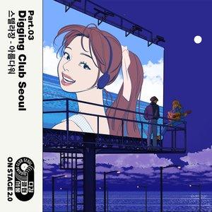 Onstage Digging Club Seoul, Pt. 03 - Single