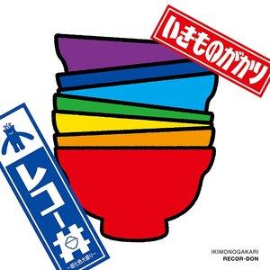 レコー丼〜超七色大盛り〜