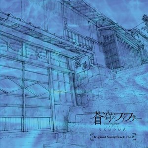 TVアニメ「蒼穹のファフナー EXODUS」オリジナルサウンドトラック vol.2
