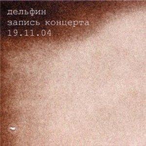Запись Концерта 19.11.04