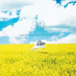 Angel Beats! -1st beat- ピアノアレンジアルバム「Holy」