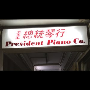 President Piano Co. Tape 總統琴⾏錄⾳