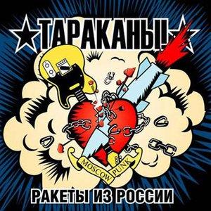Ракеты из России
