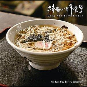 Tsugaru Hyakunen Syokudou Soundtrack