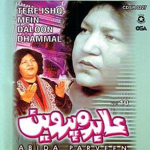 Tere Ishq Mein daloon Dhammal