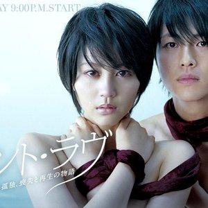 Avatar for Innocent Love OST
