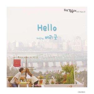 우리 갑순이 OST Part.15