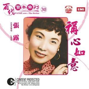 Pathe 100: The Series 30 Cheng Xin Ru Yi