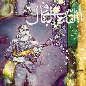 Thahab, Mish Roujou', Thahab