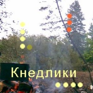 Avatar for Кнедлики