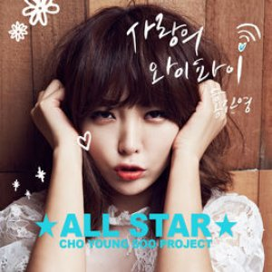 Cho Young Soo All Star - Hong Jin Young