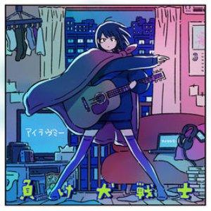 負け犬戦士 - Single