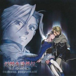 Genso Suikogaiden, Volume 1: Swordsman of Harmonia