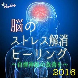 脳のストレス解消ヒーリング 〜自律神経の改善を〜