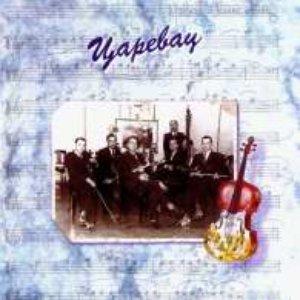 Avatar for Narodni Orkestar Vlastimira