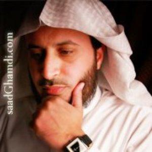 Avatar for الشيخ سعد الغامدي