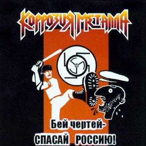 Бей Чертей - Спасай Россию!