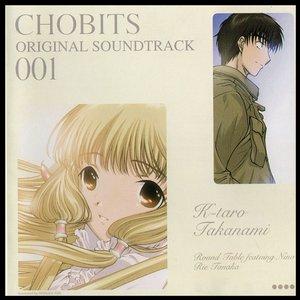 ちょびっツ オリジナルサウンドトラック001