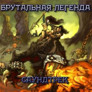 Brutal Legend Soundtrack
